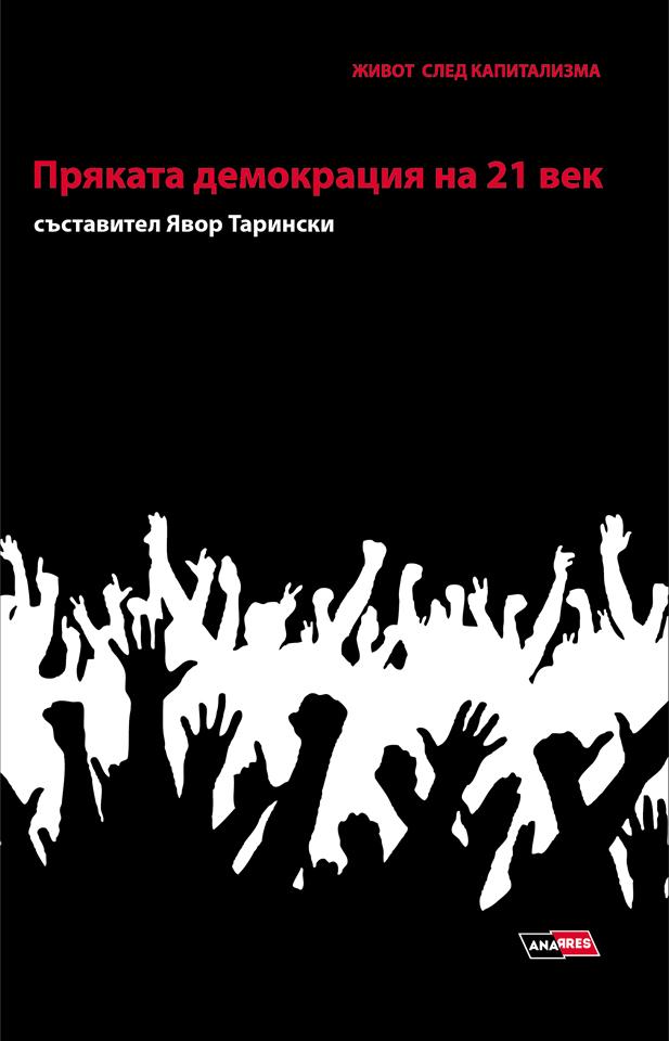 prqkata_demokraciq_frontcover