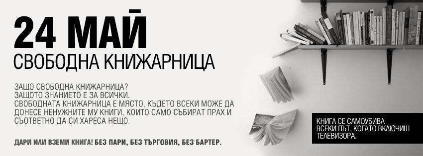 http://www.anarresbooks.org/wp-content/uploads/2013/09/svobodna_knijarnica-24-maj-2013.jpg