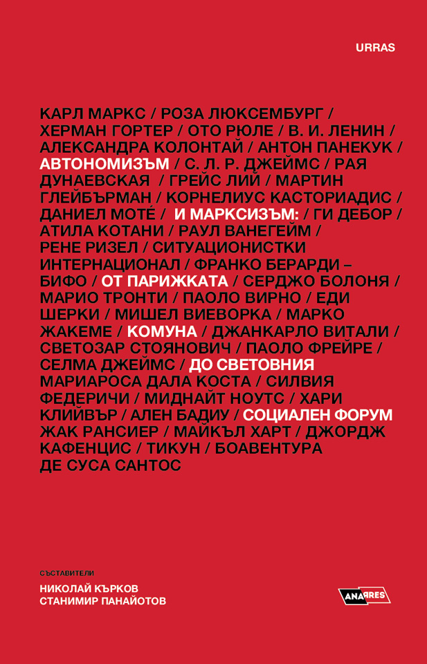 Автономизъм и марксизъм: от Парижката комуна до Световния социален форум - корица