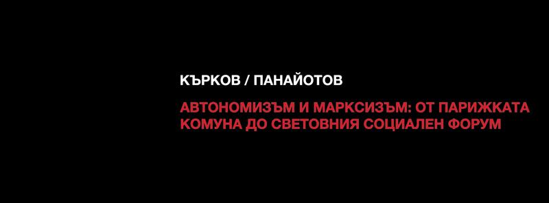 Представяне на Автономизъм и марксизъм: