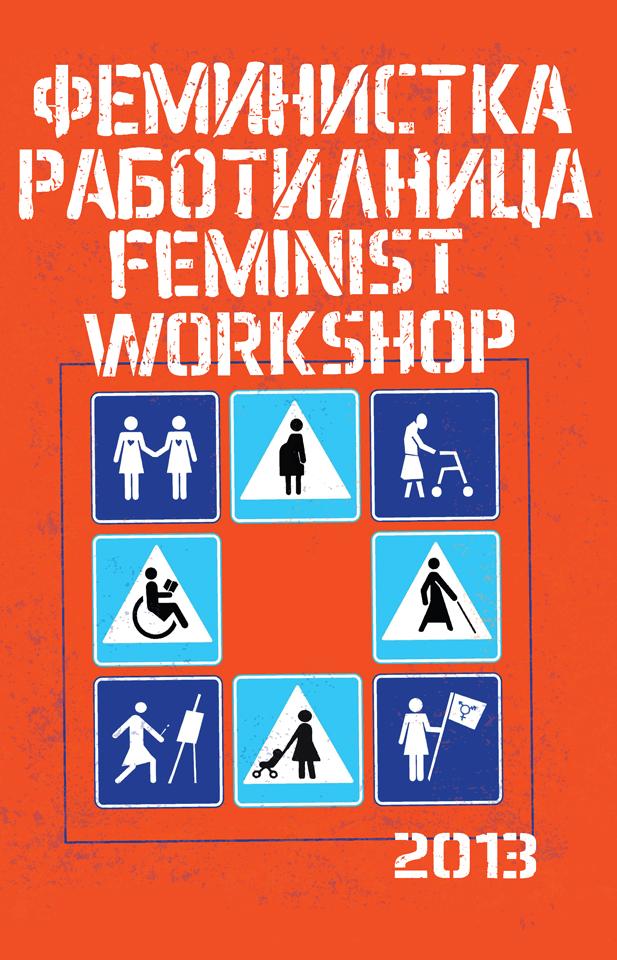 Феминистка работилница 2013 - предна корица