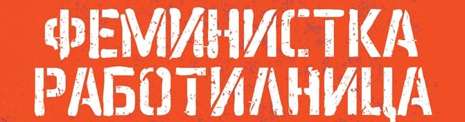 http://www.anarresbooks.org/wp-content/uploads/2014/03/fem-rab-2013-info.jpg