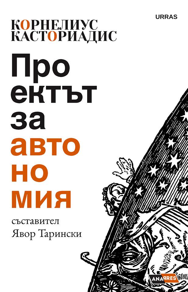 Проектът за автономия