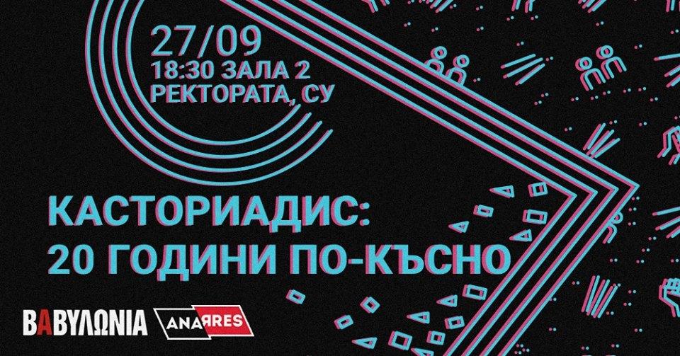 http://www.anarresbooks.org/wp-content/uploads/2017/10/kastoriadis-su-2017.jpg