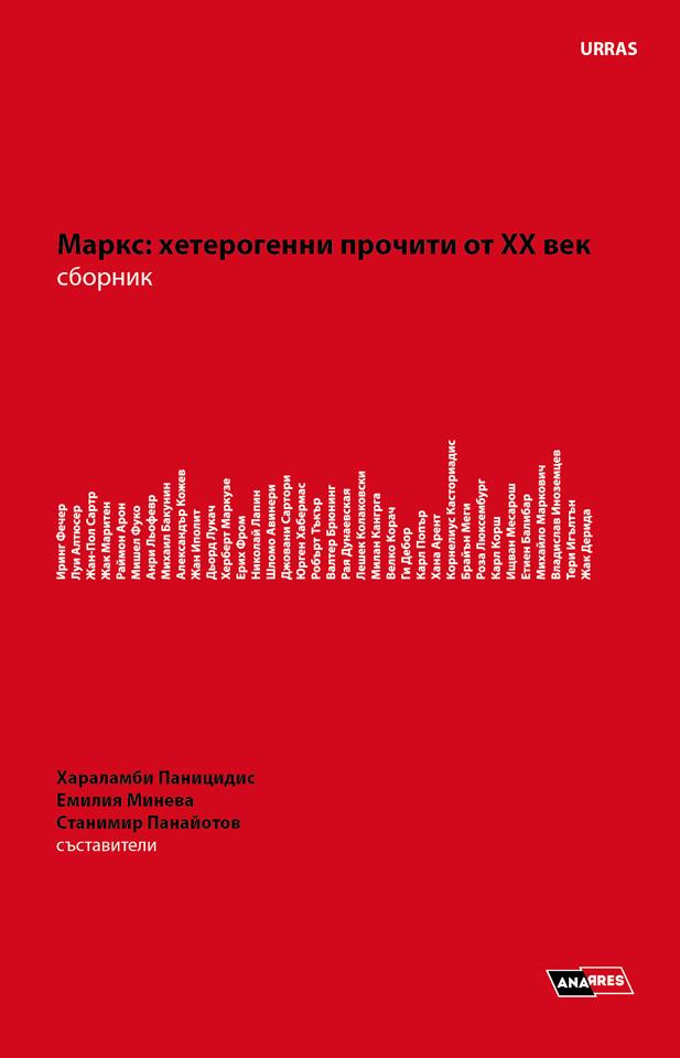 marx_sbornik_frontcover
