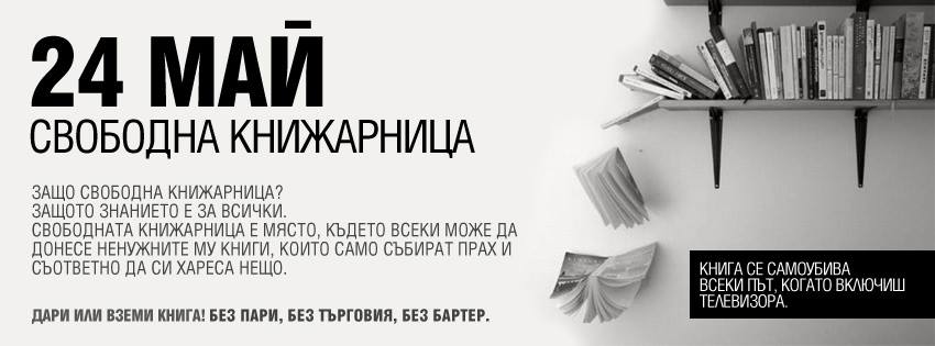 https://www.anarresbooks.org/wp-content/uploads/2013/09/svobodna_knijarnica-24-maj-2013.jpg