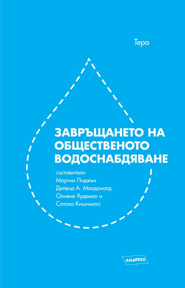 Завръщането на общественото водоснабдяване
