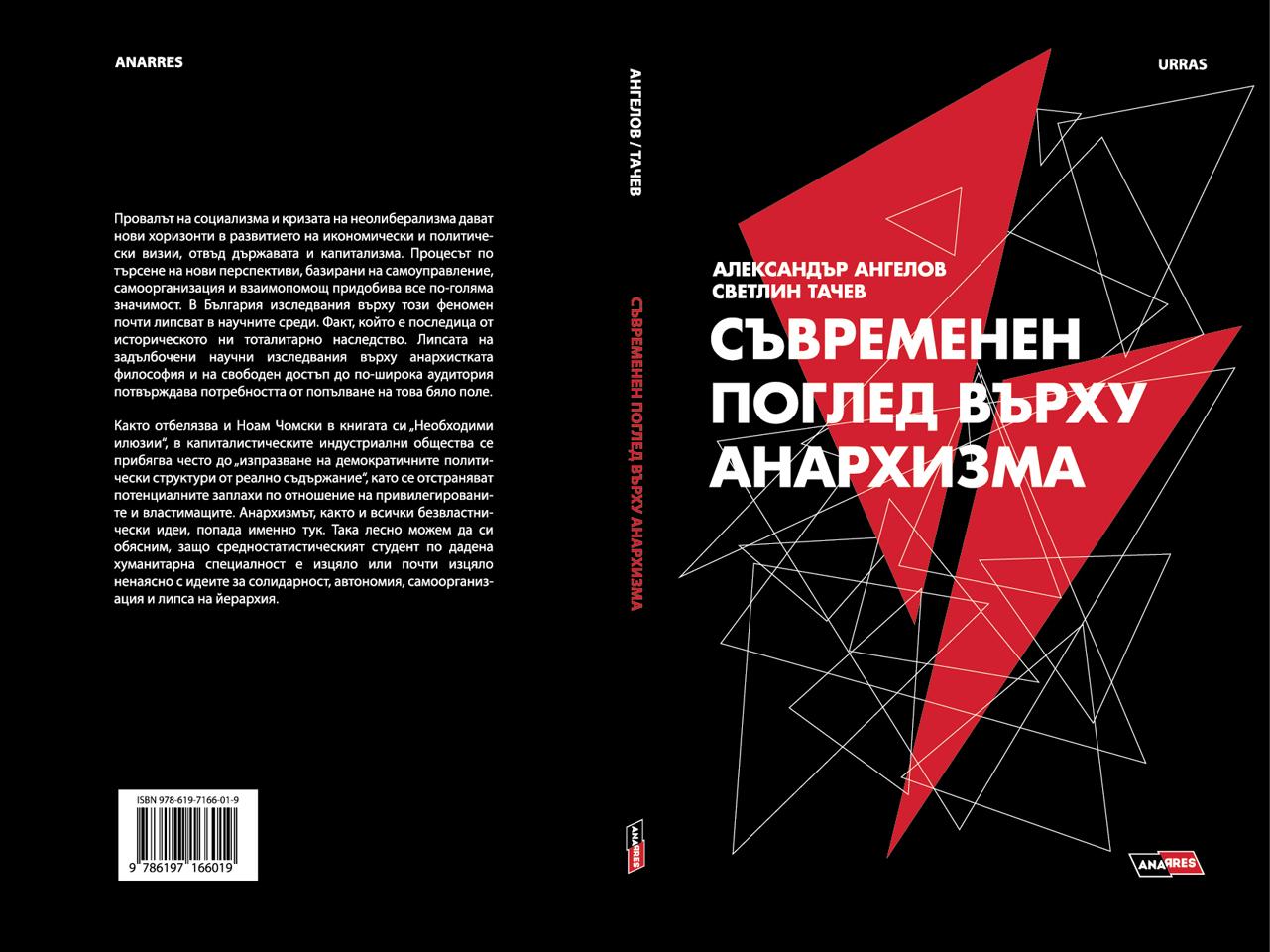 Издателство Анарес
