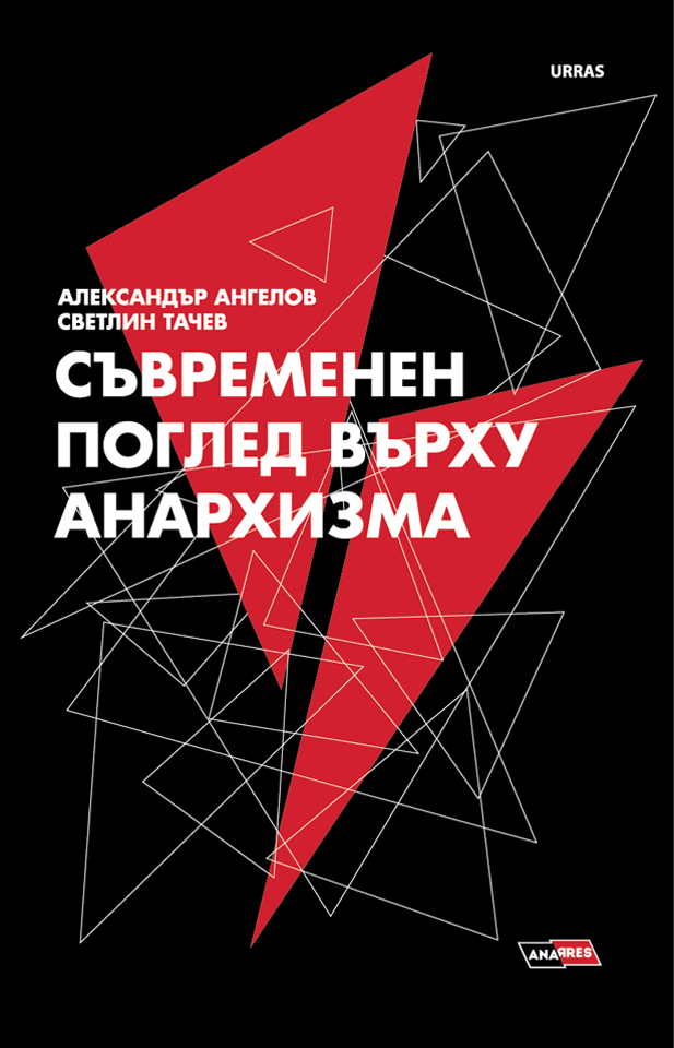 Съвременен поглед върхи анархизма - предна корица