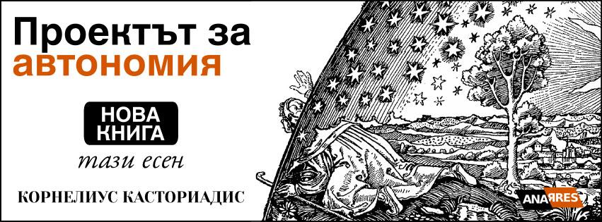 https://www.anarresbooks.org/wp-content/uploads/2014/09/castoriadis-promo-1.jpg