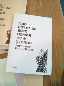 castoriadis-promo-leaflet-2