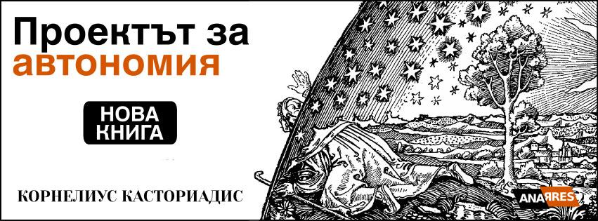 proektut-za-avtonomiya-published